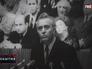 Архивные кадры выступления Эдуарда Шеварднадзе