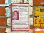 Объявление о пропаже двухгодовалой Софии Солодко