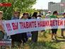 Экологический митинг