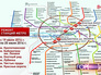 Ремонт станций метро