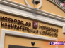 Московская городская избирательная комиссия