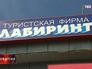 """Турфирма """"Лабиринт"""""""
