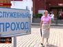 Служебный проход в Кремле