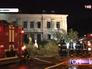 Пожарные на месте возгорания в усадьбе Нарышкиных стала