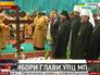Выборы митрополита Киевского и всея Украины