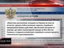 Заявление МИД России по итогам встречи по Украине