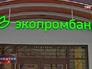 Экопромбанк