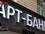 Арт-банк