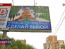 Билборд о выборах в Мосгордуму