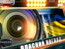 Заставка политической программы Украинского телевидения