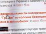 Цитата Украинских СМИ