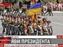 Парад украинских военных