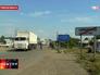 """Автоколонна с гуманитарной помощью жителям юго-востока Украины на КПП """"Изварино"""""""