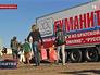 Сбор гуманитарной помощи для украинских беженцев