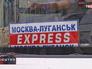 Экспресс Москва-Луганск