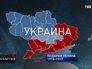 Инфографика. Карта Украины