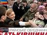 Предвыборные реклама Юлии Тимошенко
