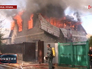 Пожар жилого дома в Донецкой области