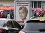 """Агитационный баннер с изображением лидера партии """"Батькивщина"""" Юлии Тимошенко"""