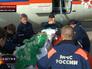 Врачи встречают спецборт МЧС России