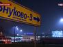 """Аэропорт """"Внуково-3"""""""
