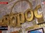 """Санаторий """"Форос"""" в Крыму украинского бизнесмена Игоря Коломойского"""