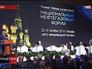 Национальный нефтегазовый форум