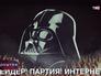 """Предвыборная агитация Дарта Вейдера лидера """"Интернет-партии"""" на Украине"""