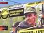Предвыборная агитация в Донецке