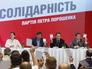 """Украинская партия """"Блок Петра Порошенко"""""""