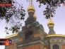 Православная церковь Марии Магдалины в Дармштадте