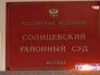 Солнцевский районный суд