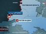 Место падения украинского снаряда на российской территории