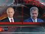 Владимир Путин и президент Финляндии Саули Нийнистё