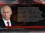 Слова Владимира Путина
