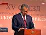 Сергей Шойгу на съезде Русского географического общества