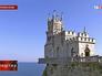 """Замок в Крыму """"Ласточкино гнездо"""""""