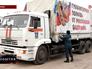 Российский конвой с гуманитарным грузом для юго-востока Украины