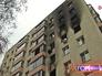 Последствия пожара в многоэтажке