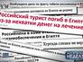 Заголовки газет о погибшем в Египте Российском туристе