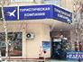 Офис туристической компании