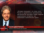 Заявление главы итальянского МИДа Паоло Джентилони