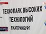 Открытие инновационного технопарка в Екатеринбурге