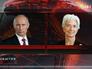 Президент России Владимир Путин и глава МВФ Кристин Лагард