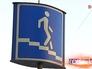 Знак подземного перехода