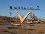 На въезде в город Дебальцево