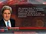 Заявление госсекретаря США Джона Керри