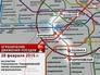 Ограничение движение поездов в метро