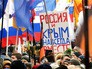 """Концерт """"Мы вместе"""" в честь годовщины присоединения Крыма к России"""