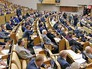 Депутаты Госдумы РФ на заседании